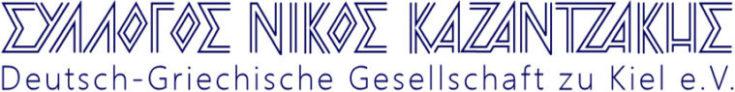 Deutsch-Griechische Gesellschaft zu Kiel e.V.